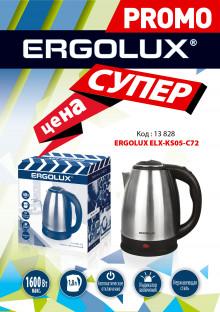 Чайник электрический ERGOLUX ELX-KS05-C72 матово-черный (нерж.сталь, 1.8л, 1600вт)