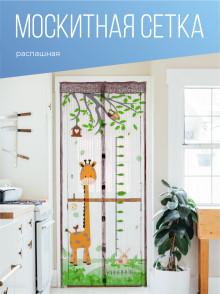 Антимоскитная сетка на дверь КОСМОС 100*210см Жираф