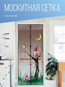 Антимоскитная сетка на дверь КОСМОС 100*210см Сказочный лес